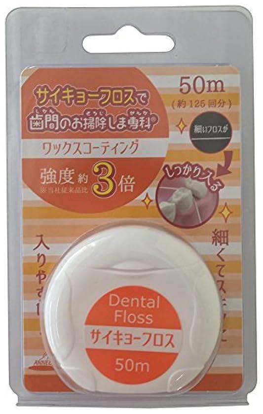 特異な示す統計的サイキョーフロスで歯間のお掃除しま専科 ワックスコーティング 50m