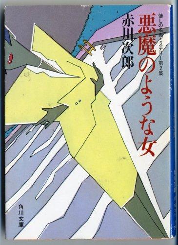 悪魔のような女―懐しの名画ミステリー第2集 (角川文庫 あ 6-8)の詳細を見る