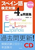 スペイン語検定対策4級問題集改訂版CD付
