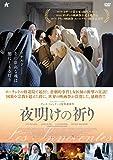 夜明けの祈り[DVD]