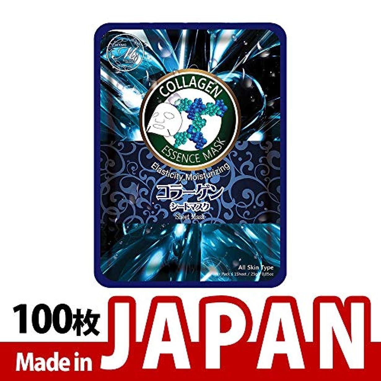 詩論理的にパスタ【MT612-A-2】MITOMO日本製 シートマスク/10枚入り/100枚/美容液/マスクパック/送料無料
