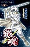 銀魂-ぎんたま- 29 (ジャンプコミックス) 画像