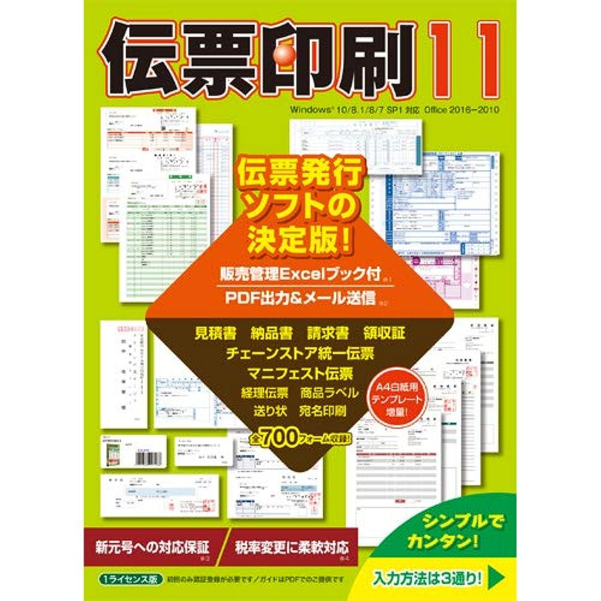地獄無力流行している伝票印刷 11 ダウンロード版|ダウンロード版