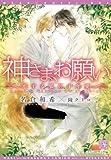 神さま、お願い ~恋する狐の十年愛~ / 名倉 和希 のシリーズ情報を見る