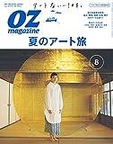 OZmagazine 2019年 8月号No.568 夏のアート旅 (オズマガジン)
