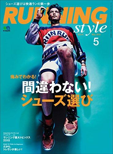 Running Style(ランニング・スタイル) 2015...