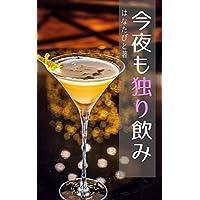 今夜も独り飲み:オムニバス小説(短編小説集)
