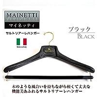 MAINETTI マイネッティ サルトリアーレハンガー ブラック 46cm 並行輸入品