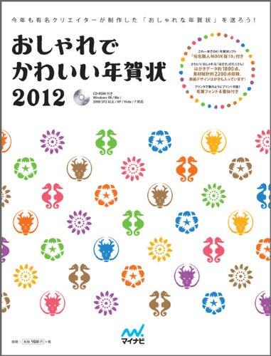 おしゃれでかわいい年賀状 2012