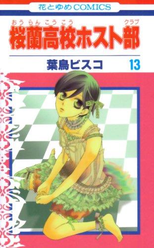 桜蘭高校ホスト部 第13巻 (花とゆめCOMICS)