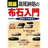 囲碁 高尾紳路の布石入門 初級から初段まで