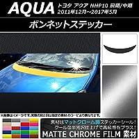 AP ボンネットステッカー マットクローム調 トヨタ アクア NHP10 前期/中期 2011年12月~2017年05月 ブラック AP-MTCR144-BK