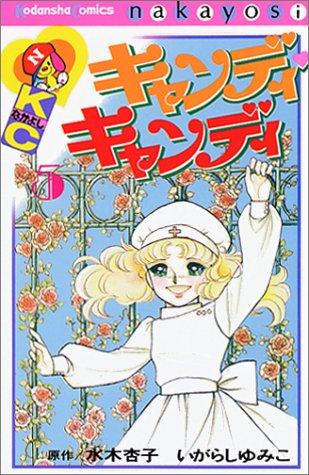 キャンディ・キャンディ (5) 講談社コミックスなかよし (268巻)の詳細を見る