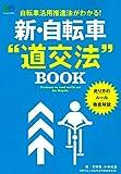 """新・自転車""""道交法""""ブック (エイムック 3721)"""