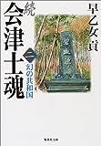 続・会津士魂〈2〉幻の共和国 (集英社文庫)