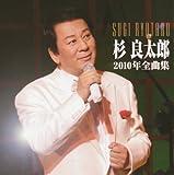 杉良太郎2010年全曲集