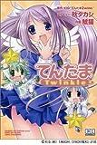 てんたまTwinkle (CRコミックス)