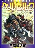 ベルセルク (18) (Jets comics (752))