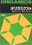 オリガミクス〈2〉紙を折ったら、数学が見えた