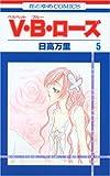 V・B・ローズ (5) (花とゆめCOMICS (2859))