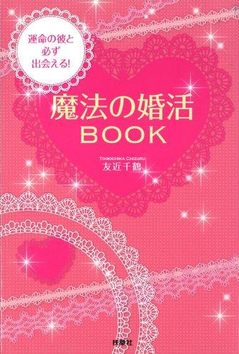 運命の彼と必ず出会える!魔法の婚活BOOK (扶桑社BOOKS)