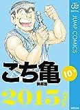 こち亀10's 2015ベスト (ジャンプコミックスDIGITAL)