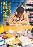 手塚治虫 原画の秘密 (とんぼの本)