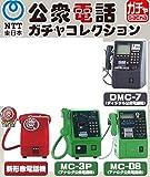 NTT東日本 公衆電話ガチャコレクション [ノーマル4種セット(※レアは含みません。)]