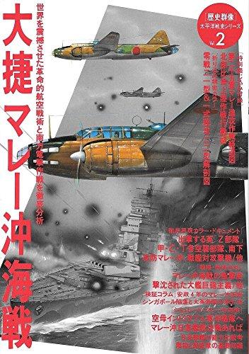 大捷マレー沖海戦 (歴史群像 太平洋戦史シリーズ Vol. 2)