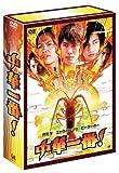 中華一番![DVD]