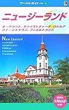 ニュージーランド―オークランド、クライストチャーチ、ロトルア、クイーンズタウン、フィヨルドランド〈'05‐'06年版〉 (るるぶワールドガイド―太平洋)