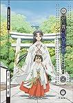 朝霧の巫女 2 (ヤングキングコミックス)