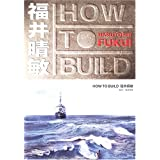 HOW TO BUILD福井晴敏