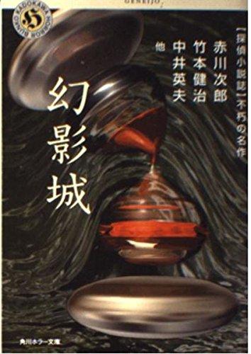 幻影城―探偵小説誌 不朽の名作 (角川ホラー文庫)の詳細を見る