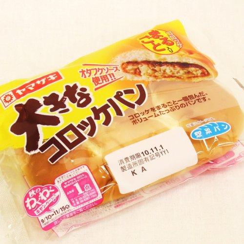 ヤマザキ 大きなコロッケパン×3個