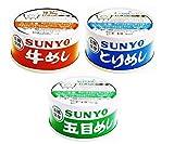 大人気の SUNYO サンヨー 美味しい 飯缶セット 全6缶  5年長期保存、非常食に!保存食!
