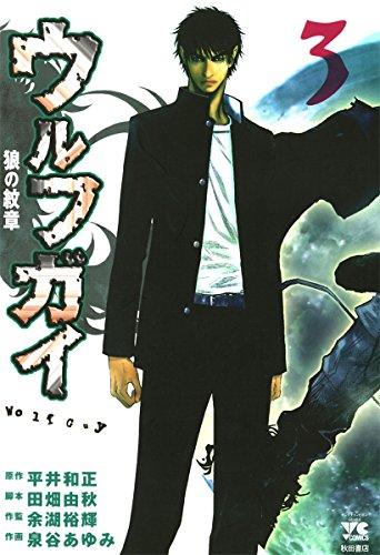 ウルフガイ 3 (ヤングチャンピオン・コミックス)