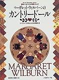 マーガレット・ウィルバーンのカントリードール―ジンジャー人形と小さな仲間たち (Heart warming series―海外トールペイント作家シリーズ)
