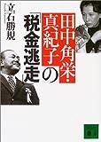田中角栄・真紀子の「税金逃走」 (講談社文庫)