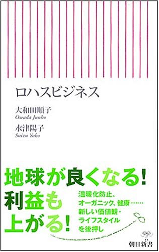 ロハスビジネス (朝日新書 97)の詳細を見る