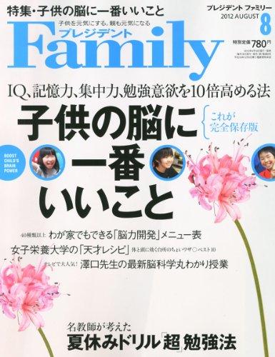 プレジデント Family (ファミリー) 2012年 08月号 [雑誌]の詳細を見る