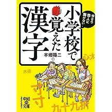 今さら他人に聞けない 小学校で覚えた漢字 (中経の文庫)