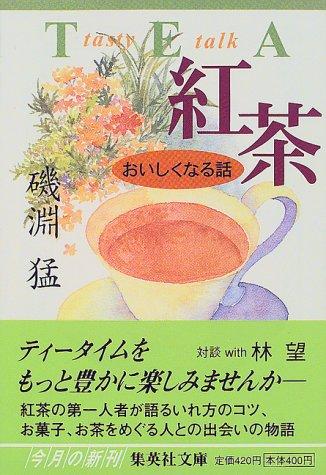 紅茶 おいしくなる話 (集英社文庫)