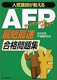 人気講師が教えるAFP最短最速合格問題集