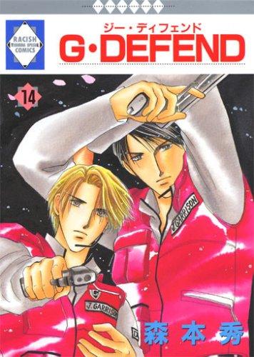 G・DEFEND(14) (冬水社・ラキッシュコミックス)の詳細を見る