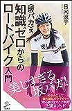 <坂バカ>式 知識ゼロからのロードバイク入門 (SB新書)