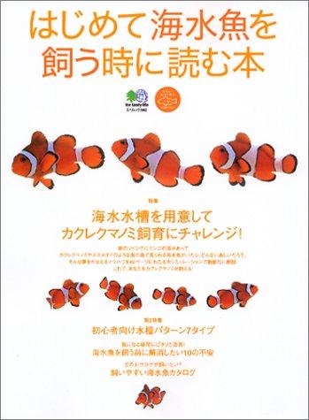はじめて海水魚を飼う時に読む本―カクレクマノミを飼いたい― (エイムック (842))の詳細を見る