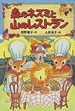 森のネズミと山のレストラン (ポプラ社のなかよし童話)