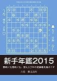新手年鑑2015(将棋世界2016年6月号付録)