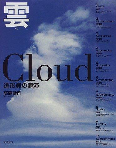 Cloud―造形美の競演の詳細を見る